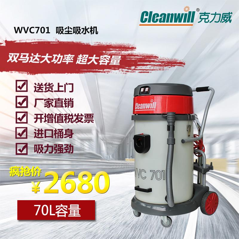 江西吸水机_两用吸尘吸水机WVC701